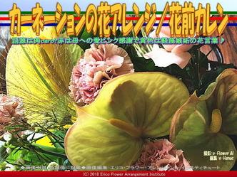 カーネーションの花アレンジ(2)/花前カレン画像02▼画像クリックで640x480pxlsに拡大@エリ子花前カレン