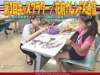 第3回キッズフラワー(6)/花前カレンFA通信画像02