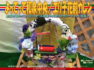 よってって和泉中央(4)/エリ子花前カレン画像02 ▼画像クリックで640x480pxlsに拡大@エリ子花前カレン