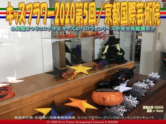 キッズフラワー2020第5回/京都国際芸術院画像01 ▼画像クリックで640x480pxlsに拡大@北洞院エリ子花前カレン