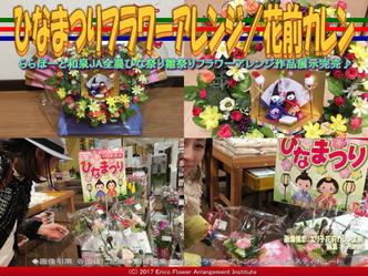 ひなまつりフラワーアレンジ(9)/花前カレン画像01