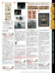 アートの旅2021冬・新年号(4)@京都国際芸術院画像02 ▼画像クリックで960x1280pxlsに拡大@北洞院エリ子花前カレン