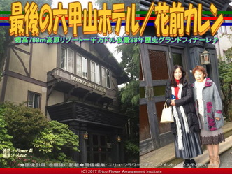 最後の六甲山ホテル/花前カレン画像01 ▼画像クリックで640x480pxlsに拡大@エリ子花前カレン