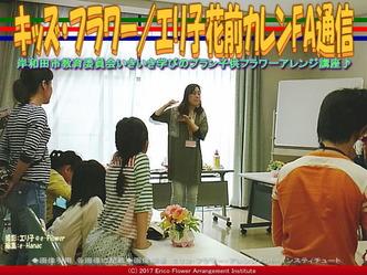 キッズ・フラワー(4)/エリ子花前カレンFA通信画像02
