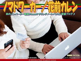 ノマドワーカー(4)/花前カレン画像01