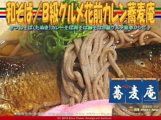 鰊そば/B級グルメ花前蕎麦庵画像01
