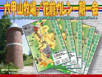 六甲山牧場(4)マップ/花前カレン画像01