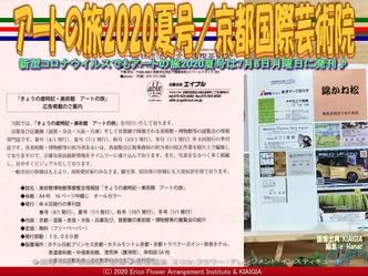 アートの旅広告案内/京都国際芸術院画像02 ▼画像クリックで640x480pxlsに拡大@北洞院エリ子花前カレン