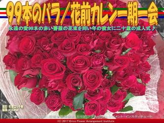 99本の薔薇の花束(6)/花前カレン画像03