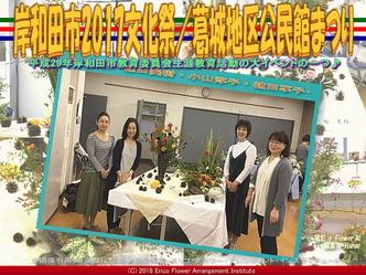 岸和田市2017文化祭(6)/葛城地区公民館まつり画像01▼画像クリックで640x480pxlsに拡大@エリ子花前カレン