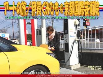 アートの旅/伊賀くみひも(11)@京都国際芸術院画像01 ▼画像クリックで640x480pxlsに拡大@エリ子花前カレン