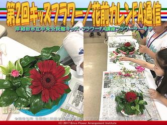 第2回キッズフラワー(4)/花前カレンFA通信画像01