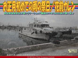 お正月初めての雨の祭日/花前カレン画像02