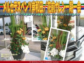 ベンツ岸和田フラワーアレンジ/花前カレン画像02