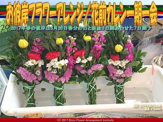 お彼岸フラワーアレンジ(2)/花前カレン画像01
