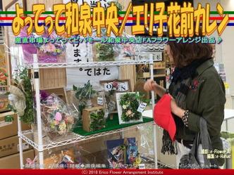 よってって和泉中央/エリ子花前カレン画像02 ▼画像クリックで640x480pxlsに拡大@エリ子花前カレン