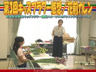 第3回キッズフラワー感想/花前カレン画像02