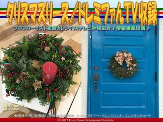 クリスマスリース(12)/ドレミファんTV収録画像02 ▼画像クリックで640x480pxlsに拡大@エリ子花前カレン