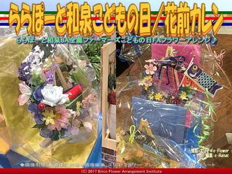 ららぽーと和泉こどもの日(2)/花前カレン画像02