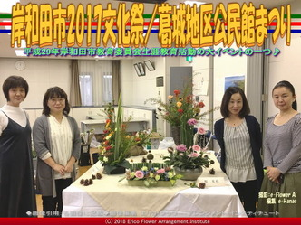 岸和田市2017文化祭(6)/葛城地区公民館まつり画像02▼画像クリックで640x480pxlsに拡大@エリ子花前カレン