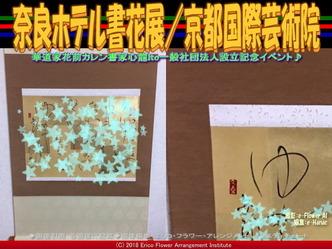 奈良ホテル書花展(5)/京都国際芸術院画像02 ▼画像クリックで640x480pxlsに拡大@エリ子花前カレン