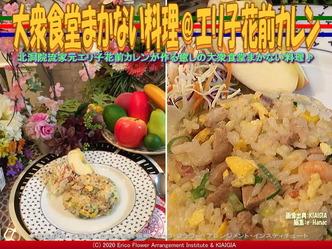 大衆食堂まかない料理(5)@花前カレン画像02 ▼画像クリックで640x480pxlsに拡大@北洞院エリ子花前カレン