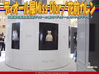 ディオール展Miss Dior/花前カレン画像02