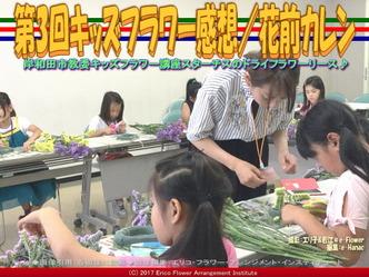 第3回キッズフラワー感想【9】/花前カレン画像01