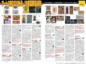 アートの旅2020秋号(4)/京都国際芸術院画像01 ▼画像クリックで1280x961pxlsに拡大@北洞院エリ子花前カレン