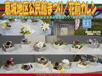 葛城地区公民館まつり(6)/花前カレン画像03
