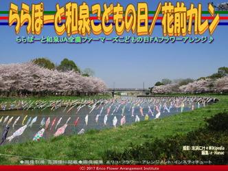 ららぽーと和泉こどもの日/花前カレン画像02