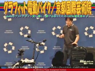 グラフィット電動バイク/京都国際芸術院画像02 ▼画像クリックで640x480pxlsに拡大@エリ子花前カレン