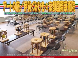 アートの旅/伊賀くみひも(13)@京都国際芸術院画像03 ▼画像クリックで640x480pxlsに拡大@エリ子花前カレン