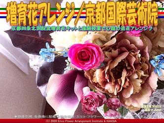 増育花アレンジ(6)/京都国際芸術院画像01 ▼画像クリックで640x480pxlsに拡大@北洞院エリ子花前カレン