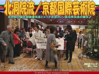 北洞院流(3)/京都国際芸術院画像01 ▼画像クリックで640x480pxlsに拡大@エリ子花前カレン