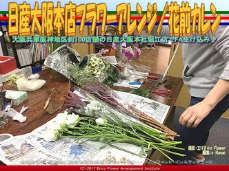 日産大阪本店FA(II)準備1/花前カレン画像02