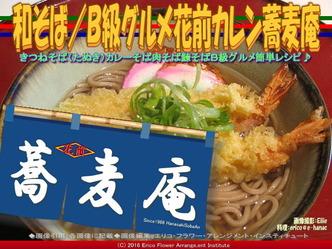 ゆで麺和そば/B級グルメ花前蕎麦庵画像01