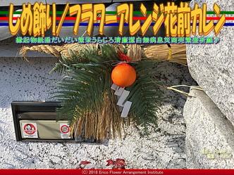 しめ飾り(4)/フラワーアレンジ花前カレン画像01 ▼画像クリックで640x480pxlsに拡大@エリ子花前カレン