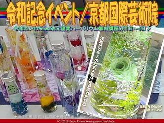 令和記念イベント(6)/京都国際芸術院画像01 ▼画像クリックで640x480pxlsに拡大@エリ子花前カレン