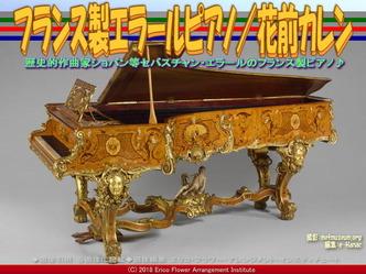 フランス製エラールピアノ(5)/花前カレン画像01▼画像クリックで640x480pxlsに拡大@エリ子花前カレン
