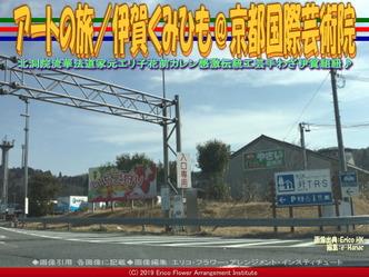 アートの旅/伊賀くみひも(6)@京都国際芸術院画像01 ▼画像クリックで640x480pxlsに拡大@エリ子花前カレン