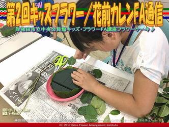 第2回キッズフラワー(4)/花前カレンFA通信画像02