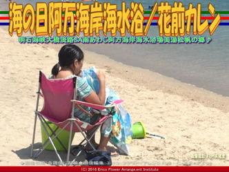 海の日淡路島海水浴/花前カレン画像01