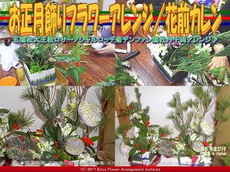 お正月飾り2017フラワーアレンジ/花前カレン画像02