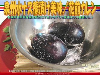 泉州水ナス糠漬け美味(2)/花前カレン画像02