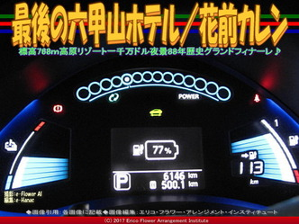 最後の六甲山ホテル(3)/花前カレン画像01 ▼画像クリックで640x480pxlsに拡大@エリ子花前カレン