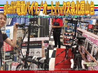 glafit電動バイク(8)/オートバックス泉北原山台画像02 ▼画像クリックで640x480pxlsに拡大@エリ子花前カレン
