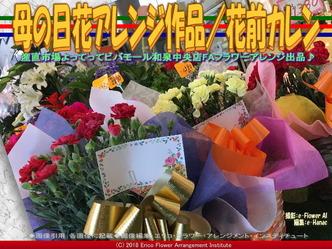 母の日花アレンジ作品(6)/花前カレン画像01▼画像クリックで640x480pxlsに拡大@エリ子花前カレン