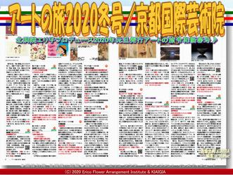 アートの旅2020冬号(2)/京都国際芸術院画像02 ▼画像クリックで640x480pxlsに拡大@北洞院エリ子花前カレン