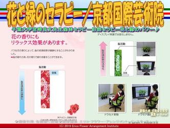 花と緑のセラピー(6)/京都国際芸術院画像01 ▼画像クリックで640x480pxlsに拡大@エリ子花前カレン